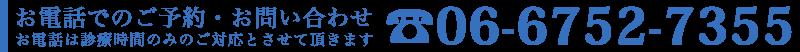 お電話でのご予約・お問い合わせ tel.06-6752-7355